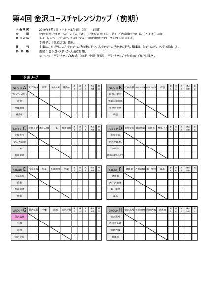 金沢YC_ページ_1